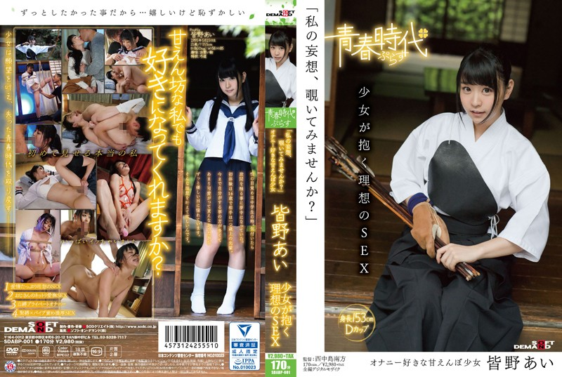 "[SDABP-001] ""Wanna See My Daydreams?"" A Barely Legal Girl's Dreams of Ideal Sex - Ai Minano"