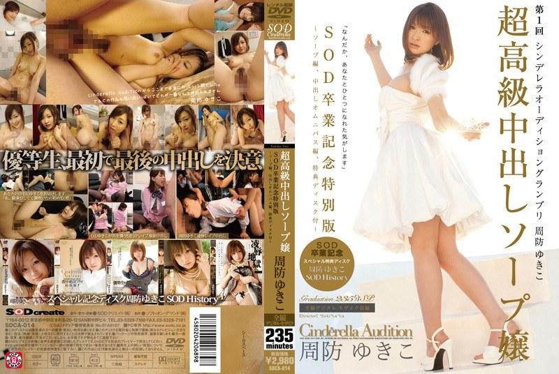SDCA-014