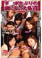 「チ●ポなぶりの虜になった私 7 〜女教師編〜」のパッケージ画像