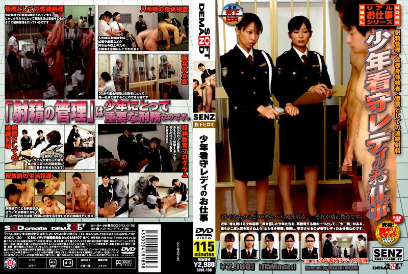 [SDDE-130] 少年看守レディのお仕事 手コキ クンニ