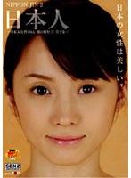 日本人 〜日本人女性10人 裸の履歴書 第2集〜