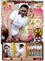 (裏)手コキクリニック 〜完全版〜 性交クリニック メガチ○ポ看護編