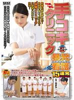 手コキクリニック 暴発看護15連発スペシャル