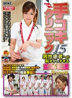 SDDE-311 Shyness Nursing Special Is Too Embarrassed To Handjob Clinic 15 Male Patients-163941