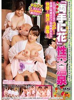SDDE-335 - Seated Between 2 Pretty Women Fuck Hot Spring