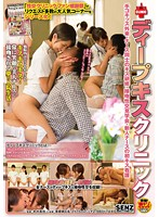 SDDE-337 First Kiss Kiss Of Nursing Training And Kiss Intercourse Tours, Rookie Nurse Deep Kiss Of The Hand Clinic Kokissu Outpatient Nurse Each Other
