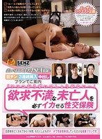 SDDE-369 - Intercourse Insurance Cum Always Widow