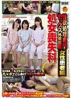 性欲処理専門 セックス外来医院 女性患者編 処女喪失科 SDDE-408画像