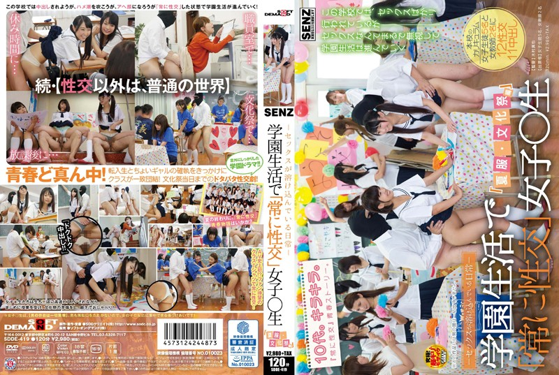 "SDDE-419 - Everyday Sex Is In Dissolved - At The School Life ""always Intercourse"" Women ○ Raw"