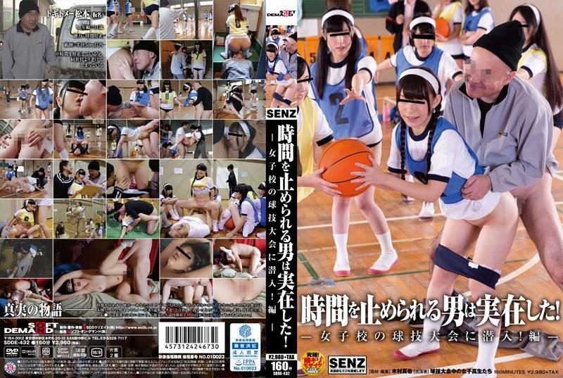 [SDDE-432] 時間を止められる男は実在した!~女子校の球技大会に潜入!編~ 妄想 SDDE