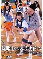 時間を止められる男は実在した!?女子校の球技大会に潜入!編? SDDE-432画像
