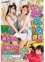 【にしくん、初SEX収録】ロリっこ痴女とえっち遊び SDDE-480画像