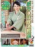 手淫・口淫・極上射精の流儀「おち○ぽ作法教室」 SDDE-529画像