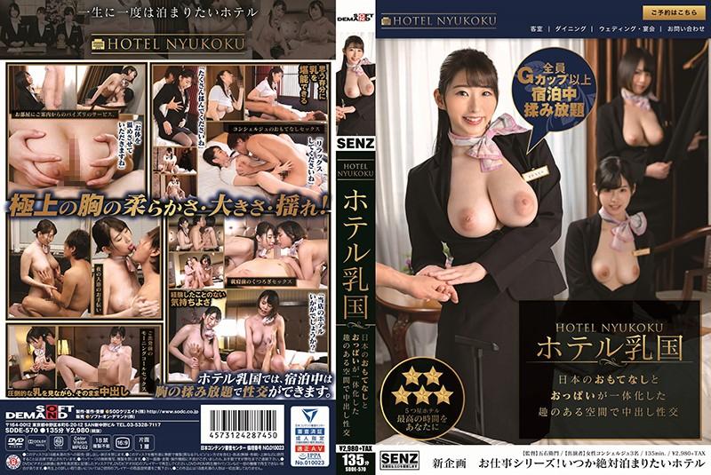 [SDDE-570] ホテル乳国 日本のおもてなしとおっぱいが一体化した趣のある空間で中出し性交 SODクリエイト 五右衛門 パイズリ