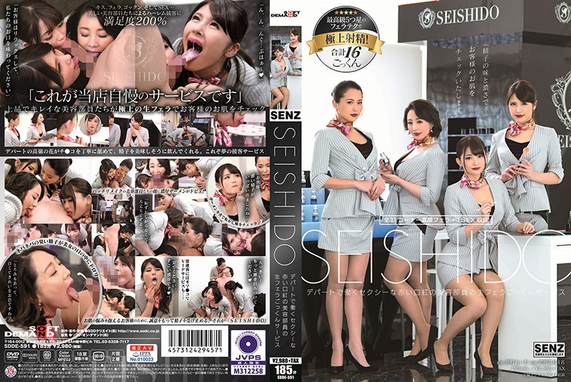 SDDE-591  SEISHIDO A Beautiful Department Store Worker In The Beauty Section With Sexy Red Lipstick Is Giving Out Raw Blowjob Cum Swallowing Services