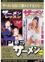 ザーメンゴックンシリーズ 第2巻
