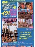 爆走マジックミラー号がイク! 逆ナンパシリーズ第2巻