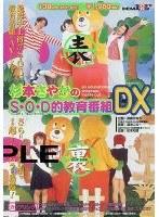 杉本さやかのS.O.D的教育番組DX