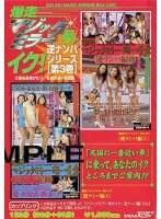爆走マジックミラー号がイク! 逆ナンパシリーズ第3巻