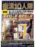 痴漢10人隊 シリーズ第4巻