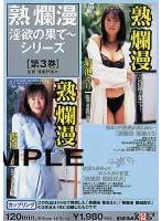 熟爛漫 淫欲の果てシリーズ第3巻