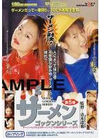 ザーメンゴックンシリーズ 第5巻