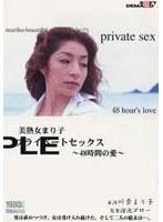 美熟女まり子 プライベートセックス~48時間の愛~ 川奈まり子