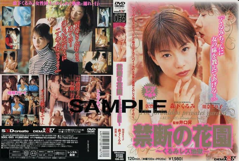 SDDL-085 ~ ~ Garden Of Forbidden Hell Lesbian Walnut - Urination, Scatology, Lesbian, Kurumi Morishita