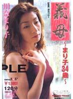 義母 まり子34歳