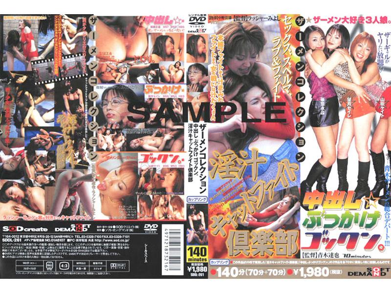 [SDDL-261] Gokkun Bukkake Cream Pies Cumshot Collection.Cat Fight Club Horny Juice Yamabuki Keito, Mochiduki Seire, Kahara Towa (Bukkake/2003)
