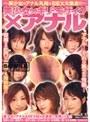 美少女×ギリ2モザイク×アナル