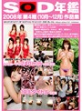 SOD年鑑 2008年第4期(10月〜12月)作品集