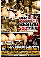 2009年上半期BEST10 SOD企画編