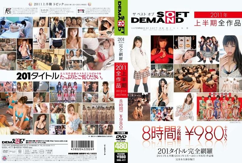 ザ ベスト オブ SOFT ON DEMAND 2011年上半期全作品 8時間 2枚組 ¥980+TAX