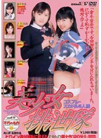 [SDDM-021] Corps Cosplay Girl Excretion.Five Pairs Sukadoru