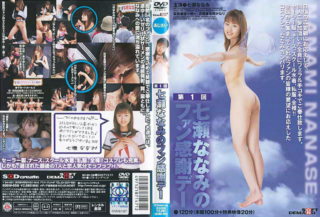 Sailor Suit SDDM-059 Appreciation Day Nanami Nanase Fan Of The 1st  Urination  Planning