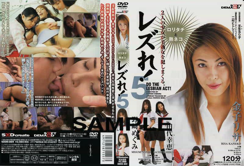 [SDDM-069]  レズれ!5