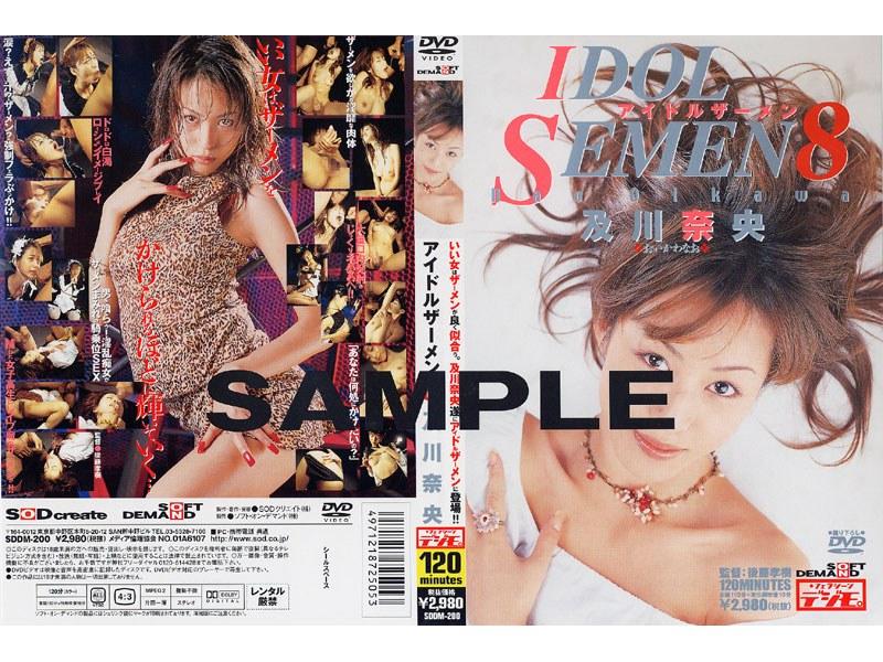 Bukkake SDDM-200 Nao Oikawa Idol Semen VOL.8 及川奈央 Cosplay