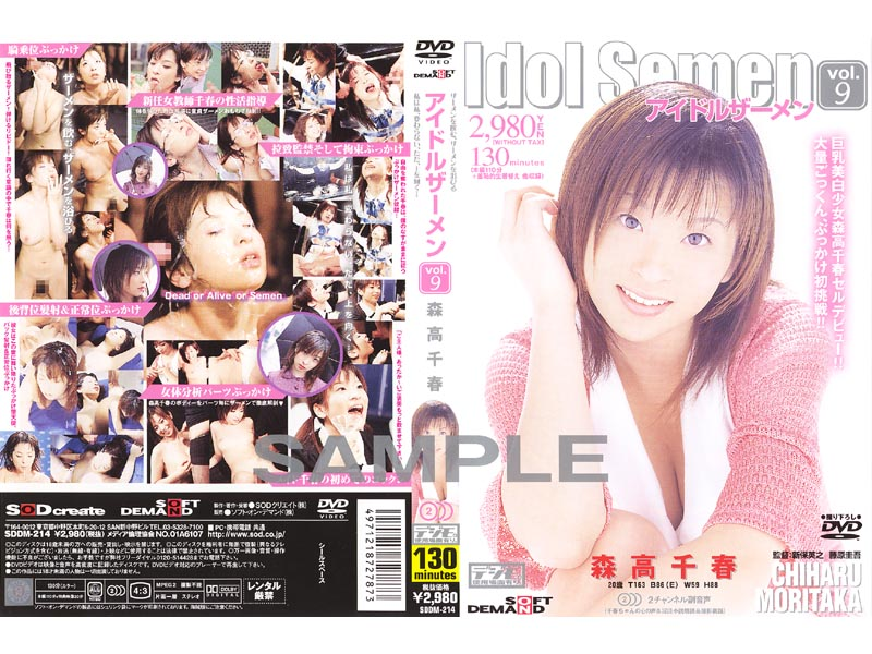 SDDM-214 アイドルザーメン VOL.9 森高千春