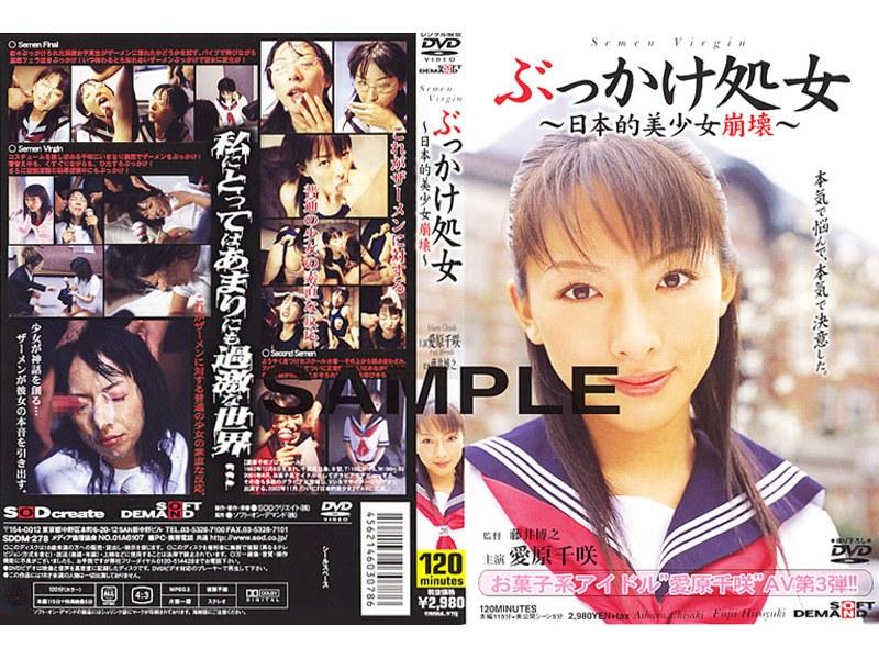 SDDM-278 ぶっかけ処女 ~日本的美少女崩壊~