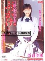 日本的美少女+ぶっかけ 第二章 佐倉美桜