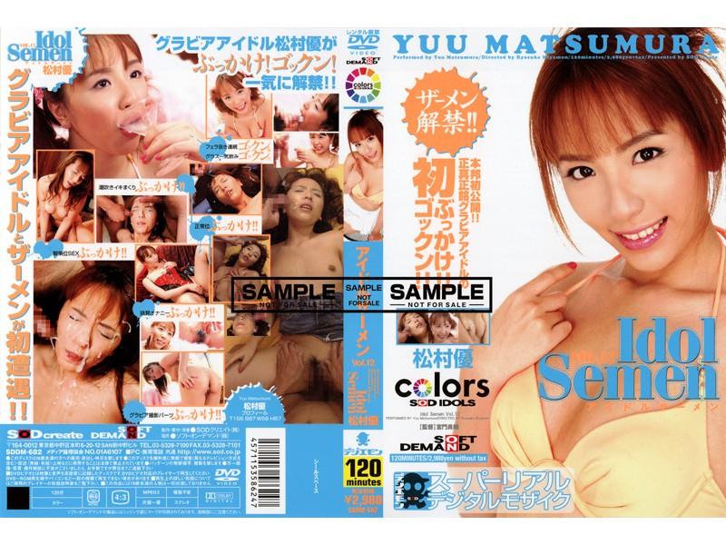 SDDM_682.jpg
