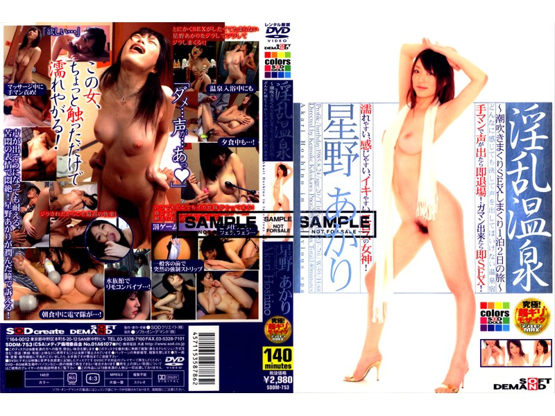 Akari Hoshino - Journey Of Two Days And One Night Rolling Up Rolling Up SEX Nasty Squirting - Hot Springs