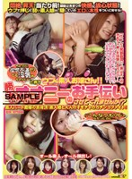 http://pics.dmm.co.jp/mono/movie/adult/1sddm799/1sddm799ps.jpg
