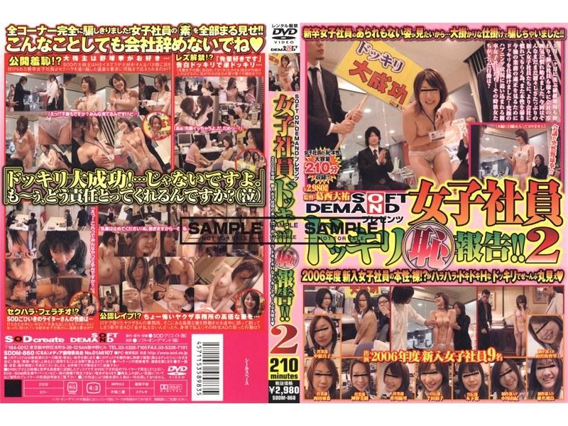 [SDDM-860]女子社員ドッキリ(恥)報告!! 2