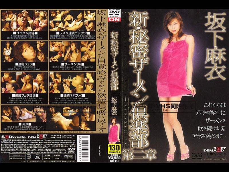 SDDO-044 新 秘密ザーメン倶楽部 第二章 坂下麻衣