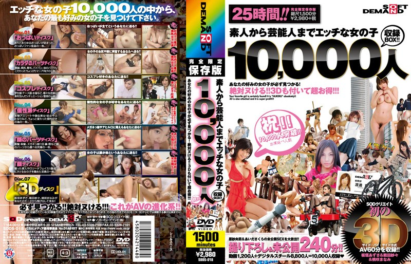 [SDDS-018] SOFT ON DEMAND 素人から芸能人まで エッチな女の子10,000人収録BOX!! SDDS