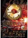 SOD���2010 SOD���롼�ץ�����ֺ�ͥ�����ޥ����ȥ������ʽ�