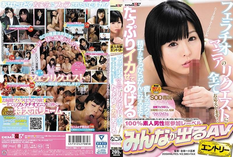 http://pics.dmm.co.jp/mono/movie/adult/1sden016/1sden016pl.jpg