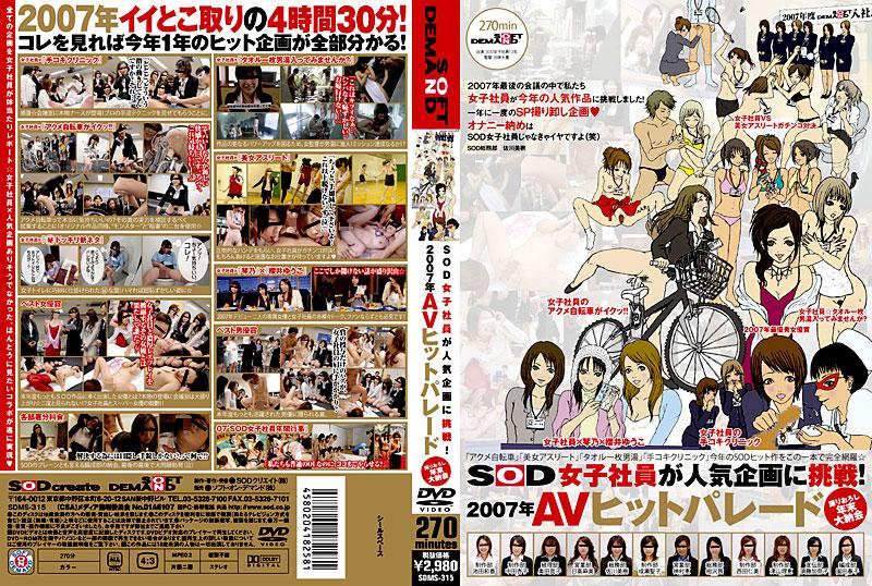 [SDMS-315] SOD女子社員が人気企画に挑戦! 2007年AVヒットパレード 撮りおろし年末大納会